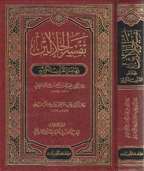 تفسير الجلالين بهامش القران الكريم Safinat Ul Najat