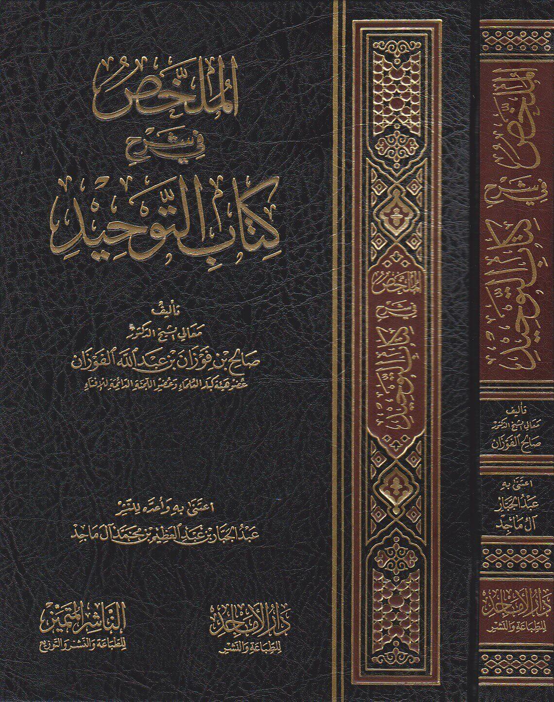 الملخص في شرح كتاب التوحيد محمد بن عبد الوهاب صالح الفوزان Safinat Ul Najat
