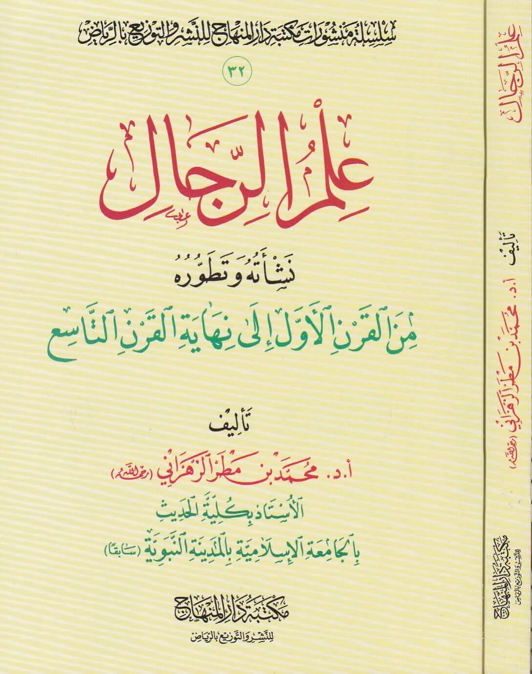 كتاب علم الرجال محمد مطر الزهراني pdf