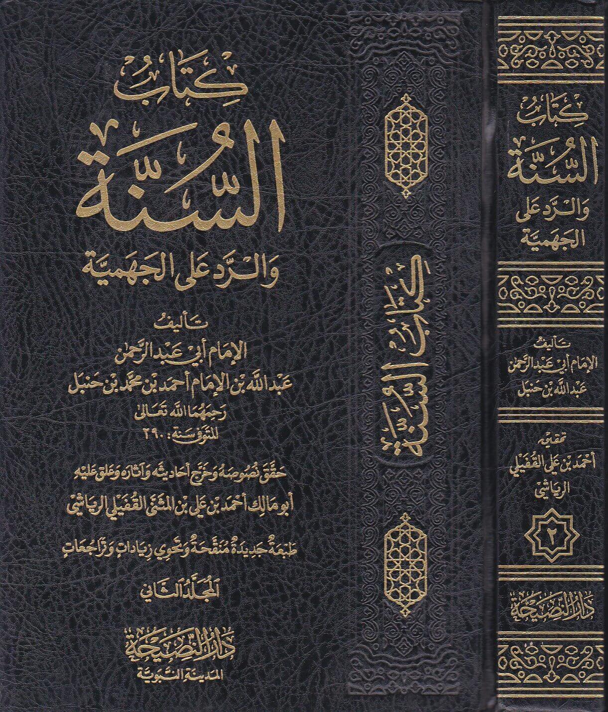 كتاب السنة لاحمد بن حنبل