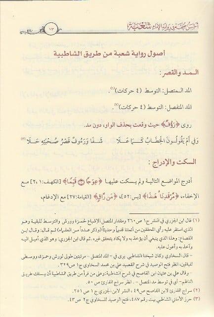 أحسن صحبة في رواية الإمام شعبة