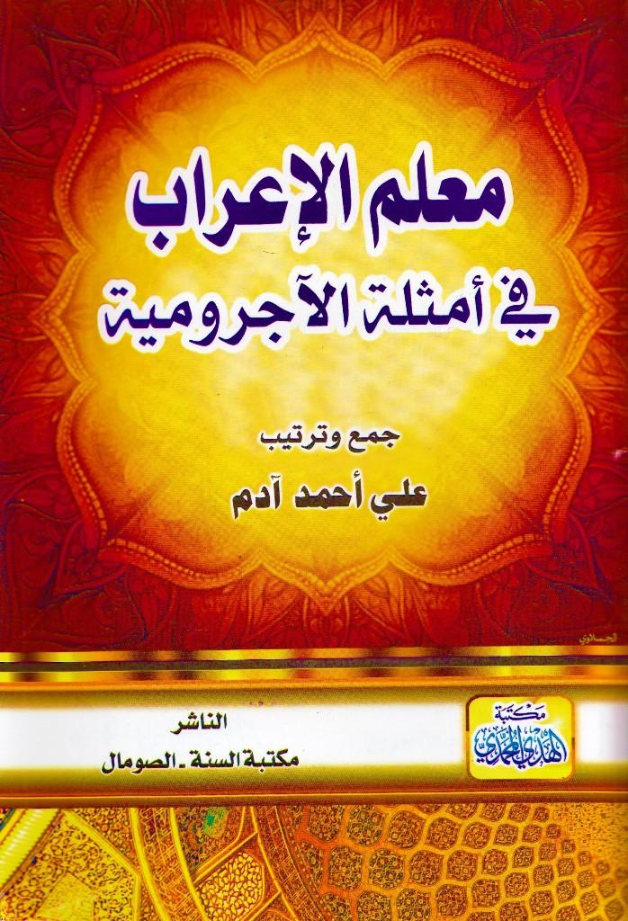 كتاب الكامل في النحو والصرف والإعراب