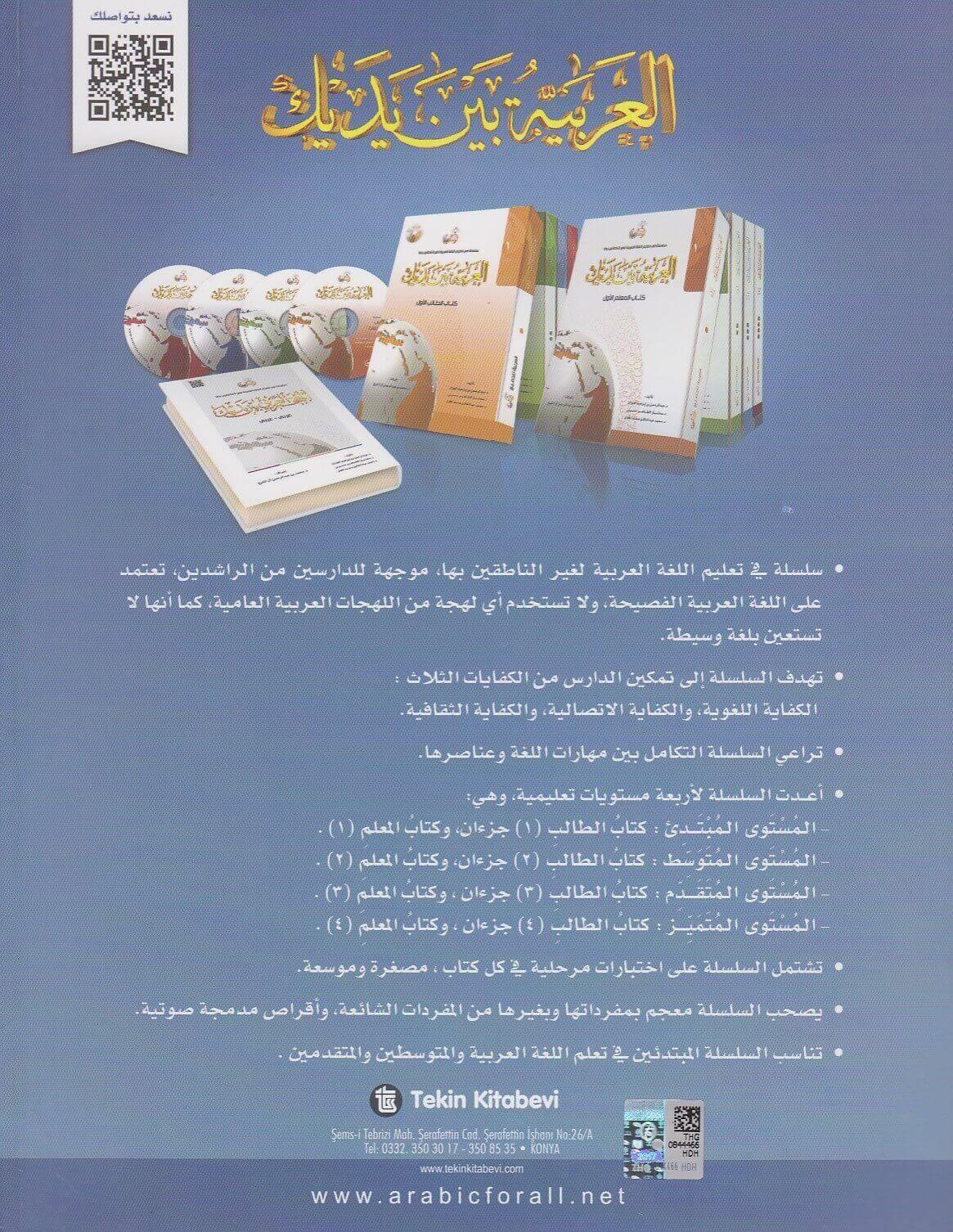 العربية بين يديك كتاب الطالب 2 pdf