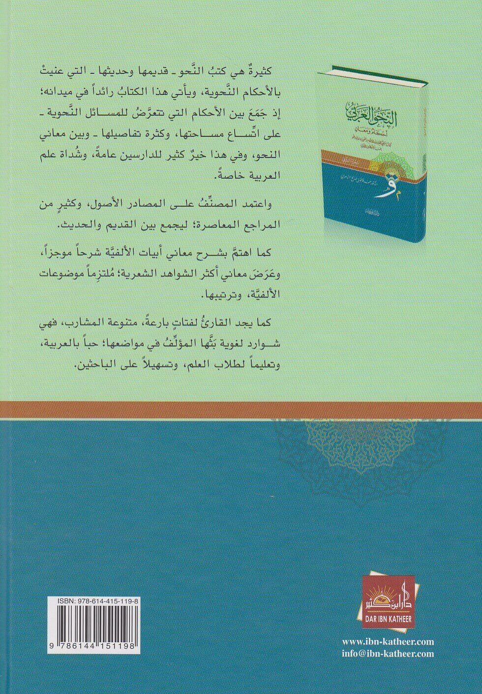 معاني النحو المكتبة الوقفية للكتب المصورة Pdf