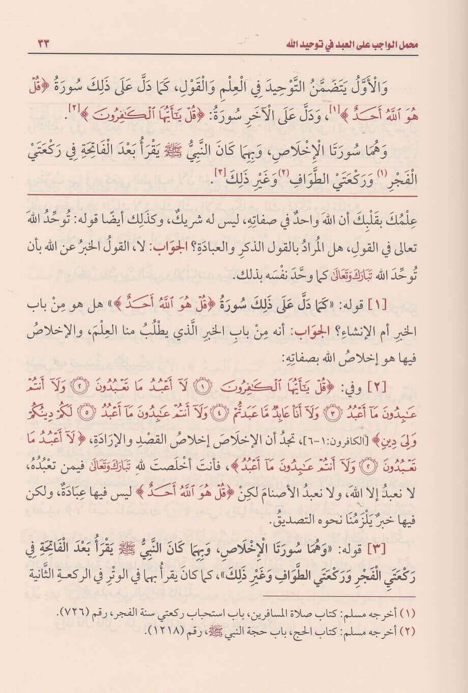 شرح العقيدة التدمرية ابن تيمية محمد بن صالح العثيمين Safinat Ul Najat