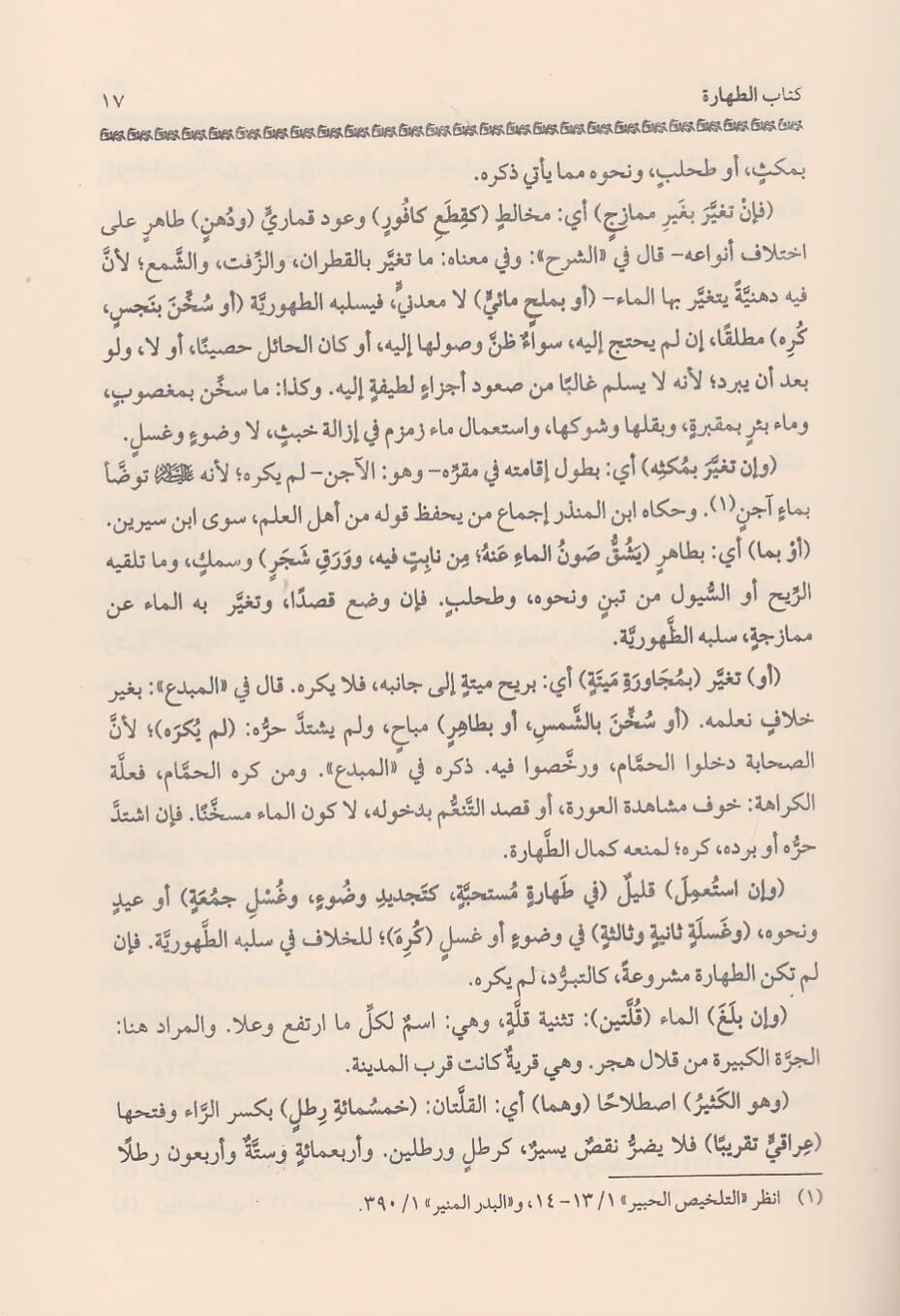 ملخص كتاب الروض المربع