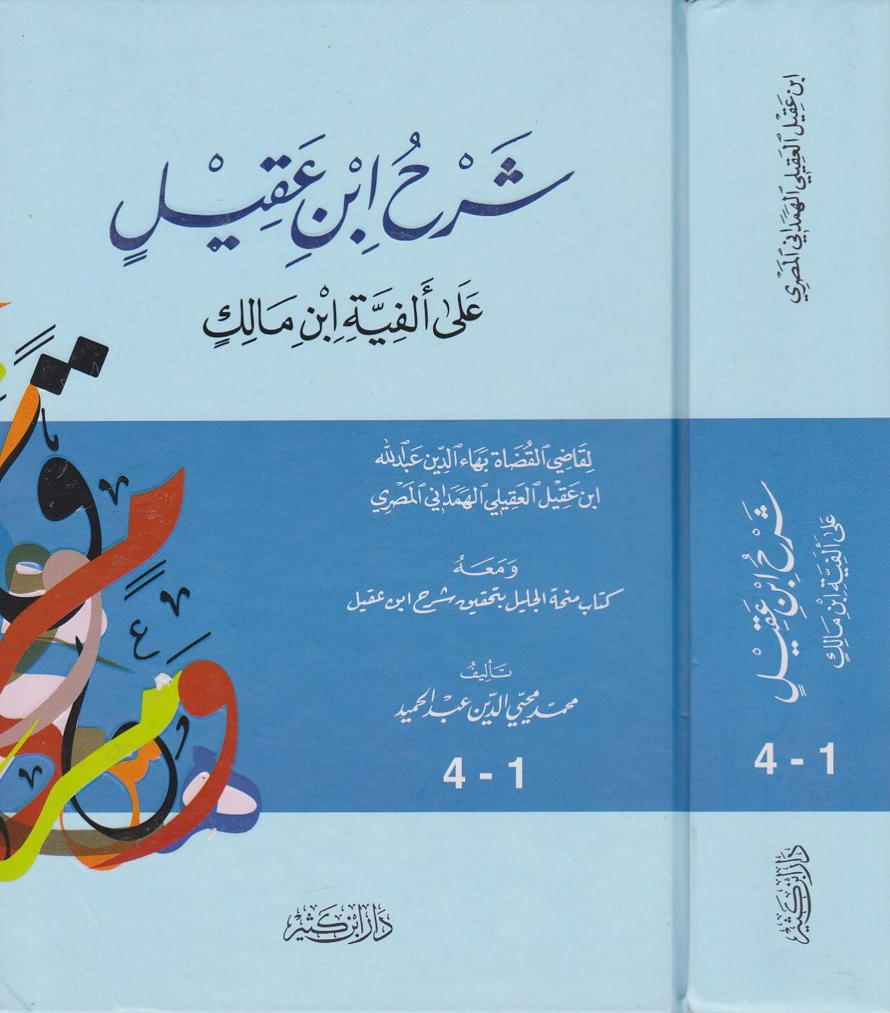 كتاب الفية ابن مالك شرح ابن عقيل